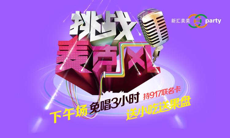 新汇美美KTV